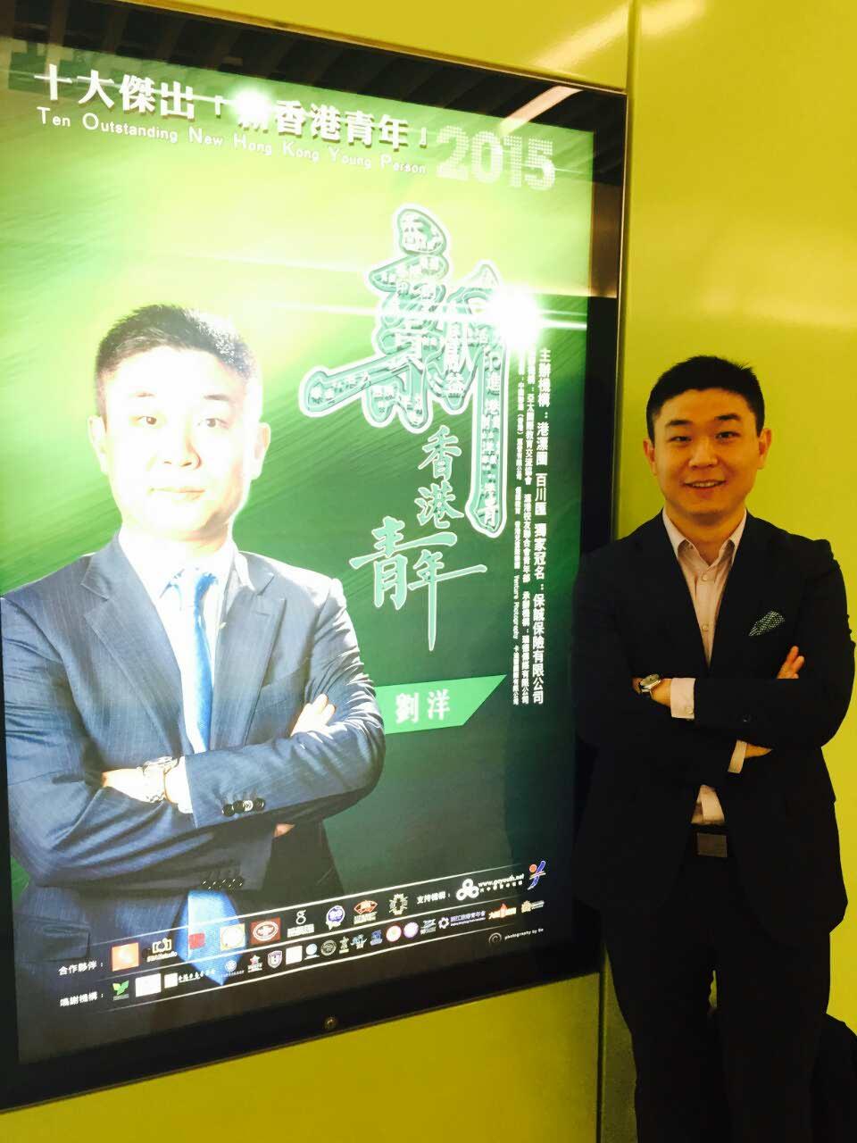 刘洋:相信香港未来会保持领先地位